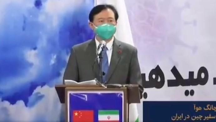 سفیر چین در ایران
