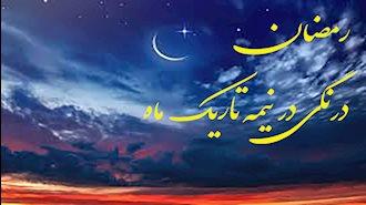 رمضان درنگی در نیمه تاریک ماه