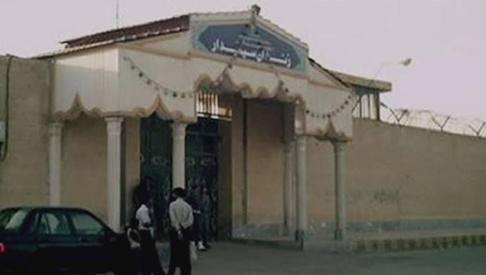 زندان  سپیدار اهواز