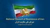 کمیسیون امنیت و ضدتروریسم شورای ملی مقاومت ایران