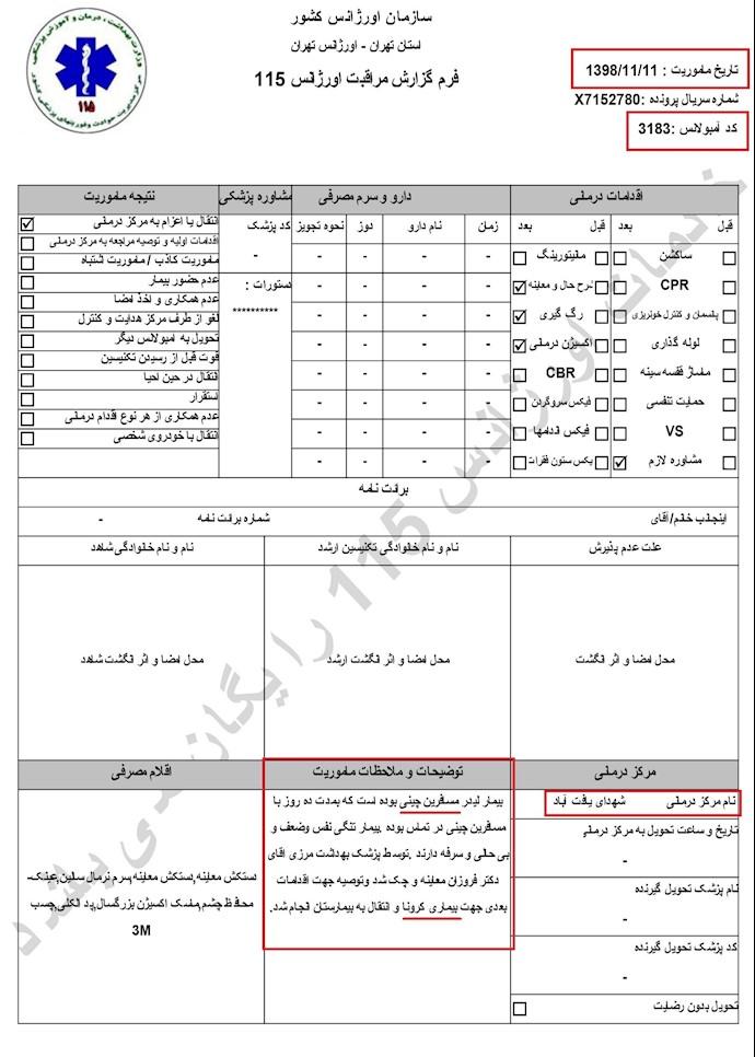 افشای اسناد سازمان اورژانس رژیم ایران - کرونا -۴