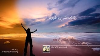 انقلاب، طلوع یا غروب- مهدی خدایی صفت- قسمت یازدهم