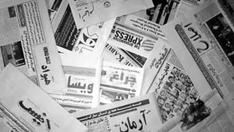 روزنامه های حکومتی