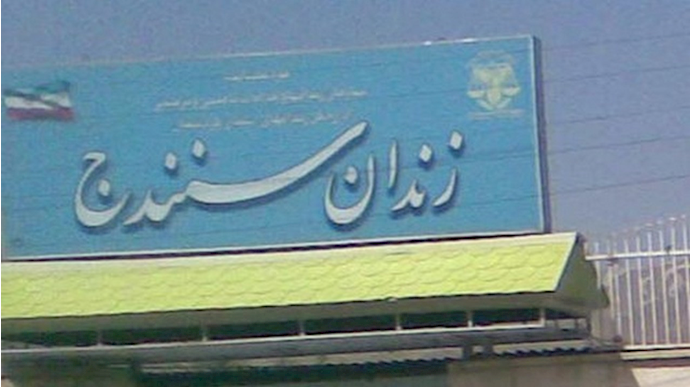 زندان سنندج
