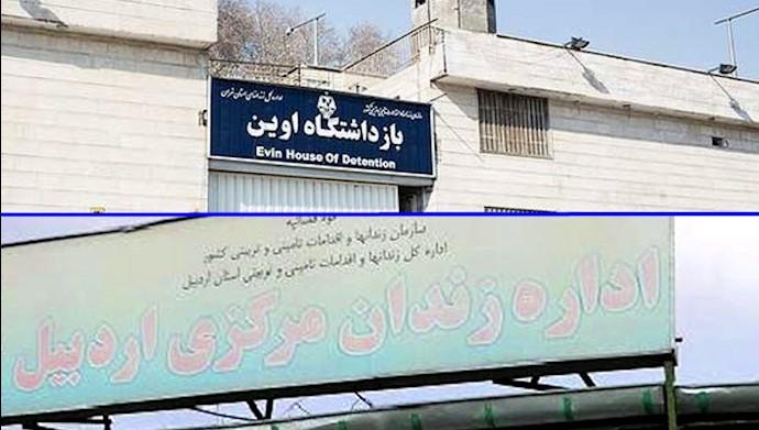 زندان اوین و زندان مرکزی اردبیل