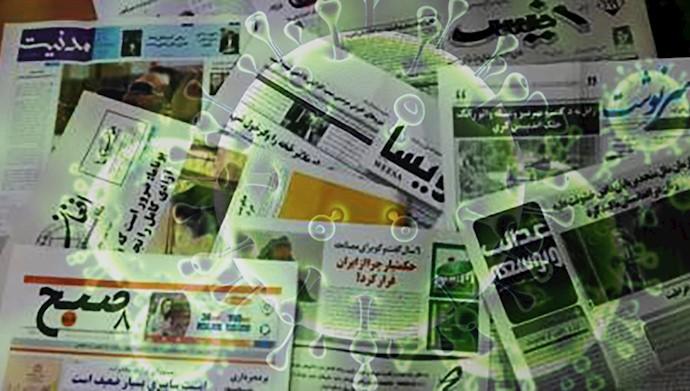 هشدار روزنامه های حکومتی در باره پیامدهای کرونا