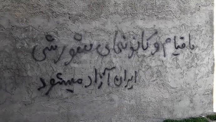 کانونهای شورشی و وحشت رژیم