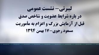 مسعود رجوی - نشست عمومی در لیبرتی