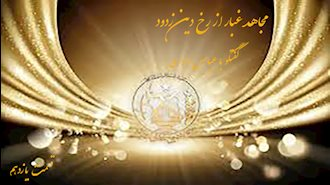 مجاهد غبار از رخ دین زدود- گفتگو با عباس داوری- قسمت یازدهم