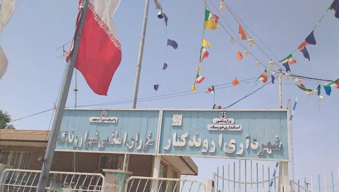شهرداری اروند کنار آبادان