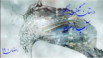 داستان شگفت انگیز آب زمزم- رمضان ۹۹