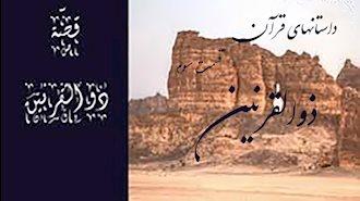 داستانهایی از قرآن- ذوالقرنین- قسمت سوم