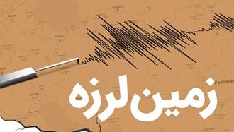 زمین لرزه در تهران