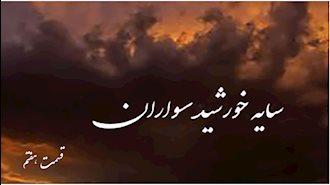 سایه خورشید سواران- قسمت هفتم