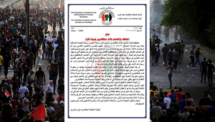 شکنجه سه دانشجوی شورشگر عراقی به سبک رژیم ایران