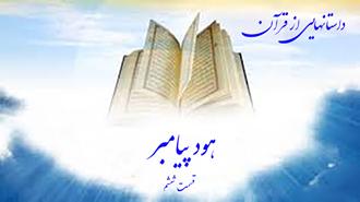 داستانهایی از قرآن- هود پیامبر- قسمت ششم