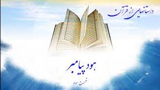 داستانهایی از قرآن- هود پیامبر- قسمت سوم