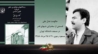 سخنرانی مسعود رجوی در دانشگاه تهران در سال ۱۳۵۸