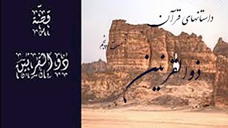داستانهایی از قرآن- ذوالقرنین- قسمت پنجم