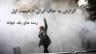 گزارش به خاک ایران- قسمت اول- ریشه های یک جوانه