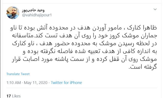 توئیت خبرنگار روزنامه جوان