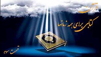 قرآن کتابی برای همه زمانها- قسمت سوم