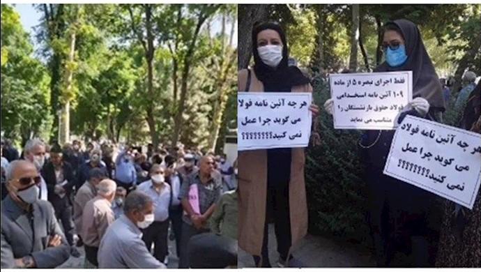 تجمع بازنشستگان فولاد اصفهان