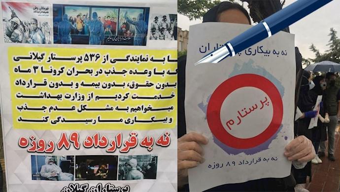 تجمع اعتراضی پرستاران گیلان در تهران