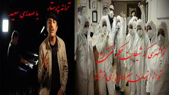 ترانه پرستار- با صدای سعید