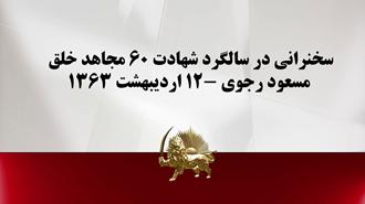 مسعود رجوی - سخنرانی در سالگرد شهادت ۶۰مجاهد خلق