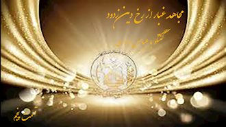 مجاهد غبار از رخ دین زدود- گفتگو با عباس داوری- قسمت پنجم
