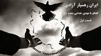 ایران رهسپار آزادی- گفتگو با مهدی خدایی صفت- قسمت اول