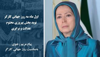 پیام مریم رجوی بهمناسبت روز جهانی کارگر