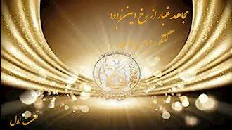 مجاهد غبار از رخ دین زدود- گفتگو با عباس داوری- قسمت اول