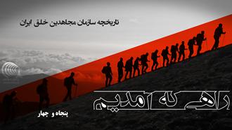 راهی که آمدیم- قسمت ۵۴- چرا تاسیس ارتش آزادیبخش ملی ایران