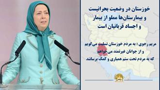مریم رجوی: خوزستان در وضعیت بحرانیست