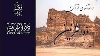 داستانهایی از قرآن- ذوالقرنین- قسمت دوم