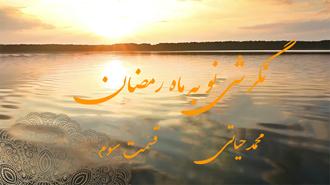 نگرشی نو به رمضان- محمد حیاتی- قسمت سوم