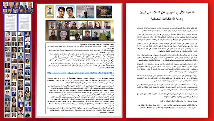 بیانیه مشترک پارلمانترها و شخصیتهای برجسته عربی خطاب به دبیرکل سازمان ملل