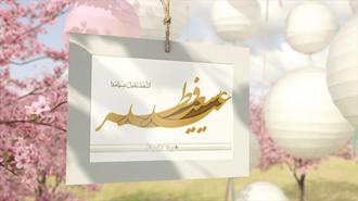 عید فطر بین الملل آزادی و بازگشت به گوهر و سرشت انسانی- مسعود رجوی