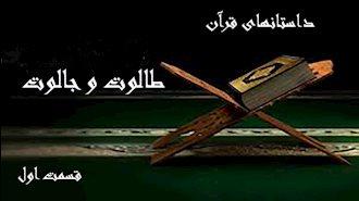 داستانهایی از قرآن- طالوت و جالوت- قسمت اول