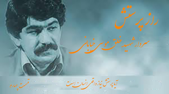 راز پرستش- شعائر سردار موسی خیابانی- قسمت چهارم