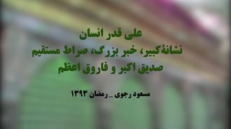 علی قدر انسان - سخنرانی مسعود رجوی