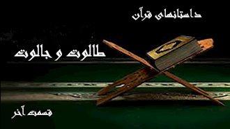 داستانهایی از قرآن- طالوت- قسمت آخر