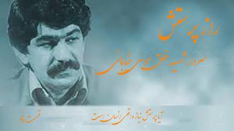 راز پرستش- شعائر سردار موسی خیابانی- قسمت پنجم