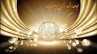مجاهد غبار از رخ دین زدود- گفتگو با عباس داوری- قسمت دوم