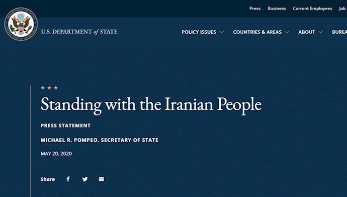 بیانیه وزارت خارجه آمریکا