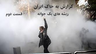 گزارش به خاک ایران- ریشه های یک جوانه- قسمت دوم