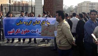 اعتراضات کارگری در ایران