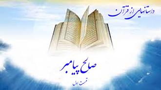 داستانهایی از قرآن- صالح پیامبر- قسمت اول